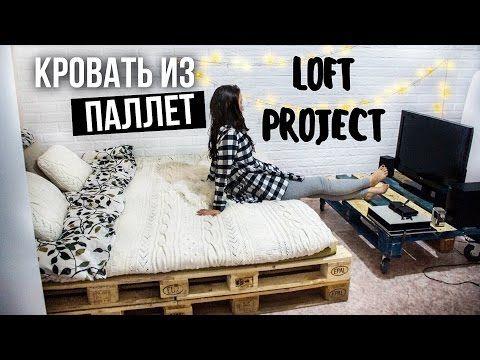 LOFT PROJECT #3: Кровать из паллет - YouTube