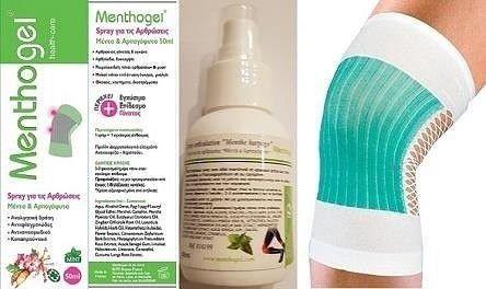 """Spray για τις Αρθρώσεις """"Μέντα & Αρπαγοφυτο """" και εγχυσιμος επίδεσμος γόνατος και αγκώνα."""