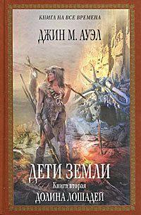 Дети Земли. Книга вторая. Долина лошадей — Джин М. Ауэл