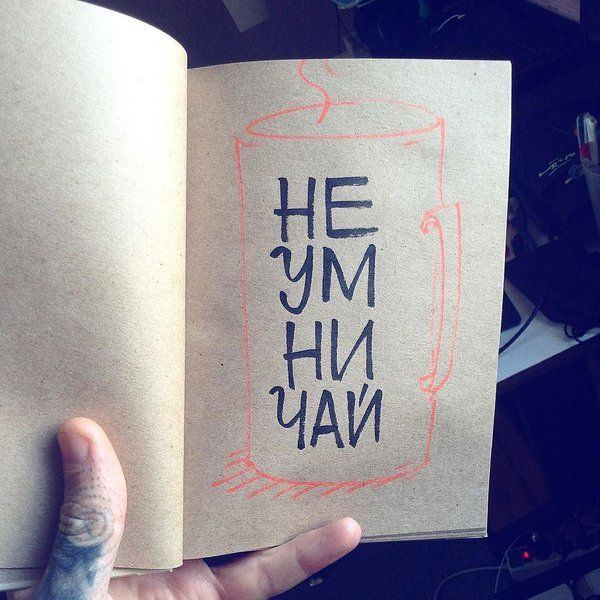 не умничай надпись кружка кириллица леттеринг кириллица надпись на русском