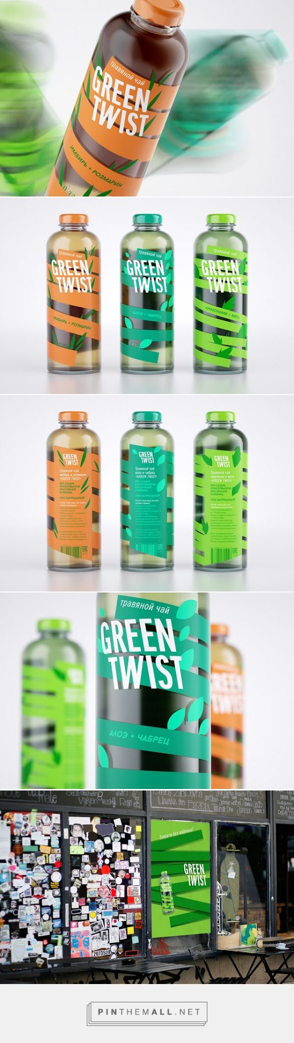 GREEN TWIST Herbal #Tea #packaging designed by Tanya Lazareva