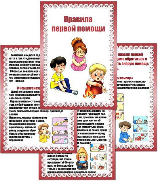 Играем до школы: Папка передвижка для детского сада - Правила перво...