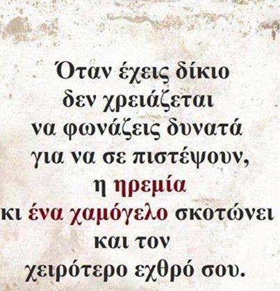 #greece #greeks_quotes #sofa_logia #ellada #Hellas