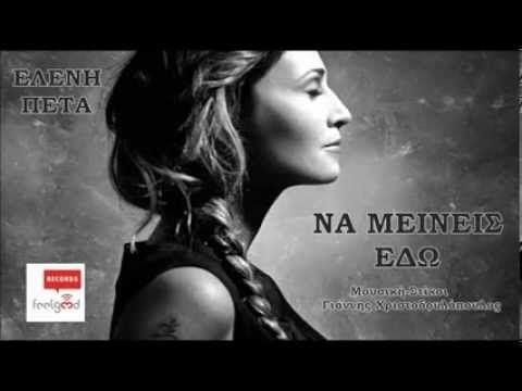 ΕΛΕΝΗ ΠΕΤΑ -  ΝΑ ΜΕΙΝΕΙΣ ΕΔΩ NEW SONG 2013 (+playlist)