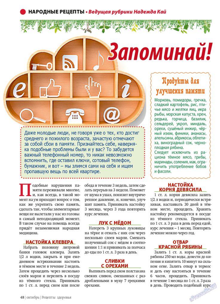 Рецепты здоровья (журнал). 2013 год, номер 10, стр. 1