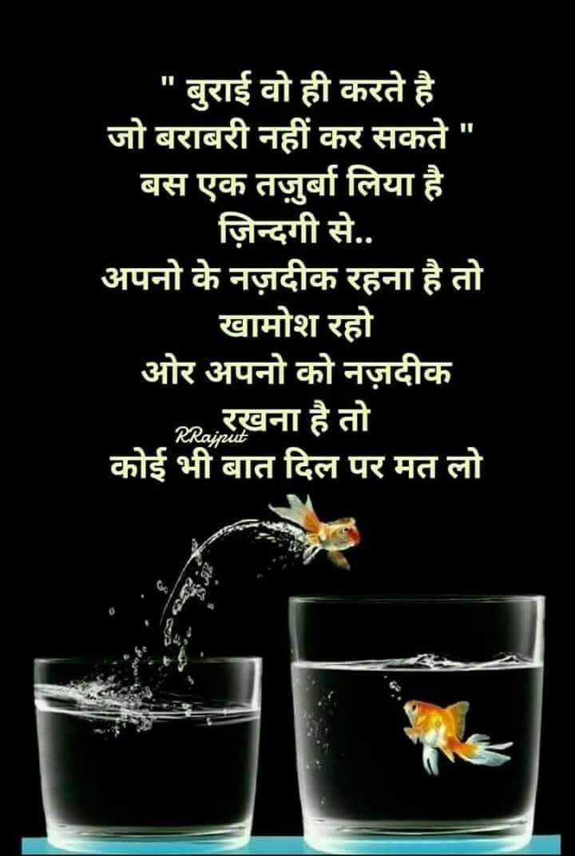 Pin By Daljeet Kaur Jabbal On Hindi Vichaer Hindi Quotes Marathi