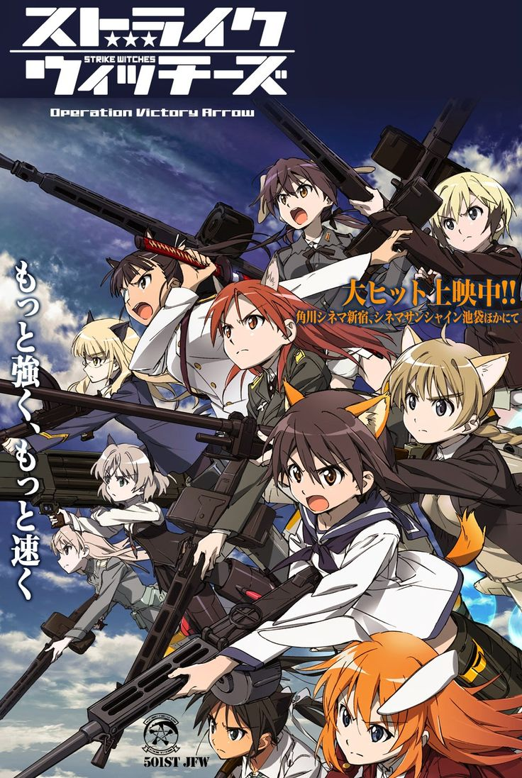 Strike Witches: Operation Victory Arrow Vol. 3 Arnhem no Hashi imagen promocional