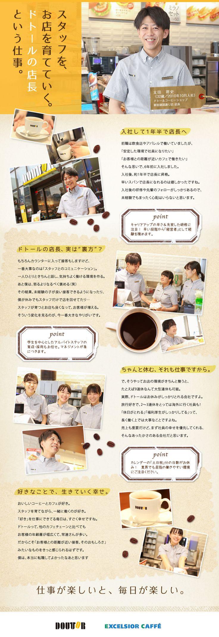 株式会社ドトールコーヒー/カフェの店長候補(多彩なキャリアを持つ20代が活躍中/年間休日120日)の求人PR - 転職ならDODA(デューダ)