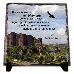А надеющиеся на Господа обновятся в силе Исаия 40:31. А надеющиеся на Господа обновятся в силе; поднимут крылья, как орлы, потекут, и не устанут, пойдут, и не утомятся Исаия 40:31 Пожалуйста, свяжитесь с нами, если вы хотите заказать персонализированные стихи из Библии Современная и оригинальная…
