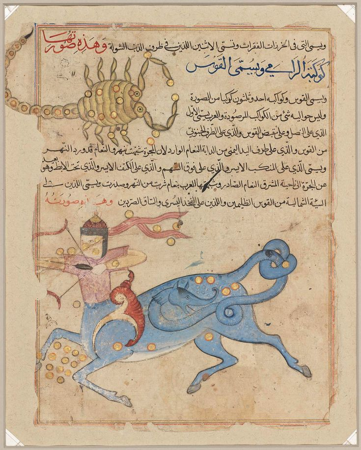 """Qazwini's """"Aja'ib al-Makhluqat: Obverse: Scorpio and Sagittarius; Reverse: Capricorn and Aquarius 