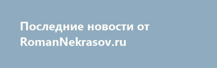 Последние новости от RomanNekrasov.ru http://прогноз-валют.рф/%d0%bf%d0%be%d1%81%d0%bb%d0%b5%d0%b4%d0%bd%d0%b8%d0%b5-%d0%bd%d0%be%d0%b2%d0%be%d1%81%d1%82%d0%b8-%d0%be%d1%82-romannekrasov-ru/  1) Выпилился из всех социальных сетей (Фейсбук, Вконтакте, Одноклассники из-за адской зависимости, особенно от Фейсбук). Закончил с проектом Market-Lab.org (проектом займется другой человек, за свое детище я по-прежнему переживаю, желаю ему успеха).2) Встречался с Андреем «Мурманском» в Курске (он был…