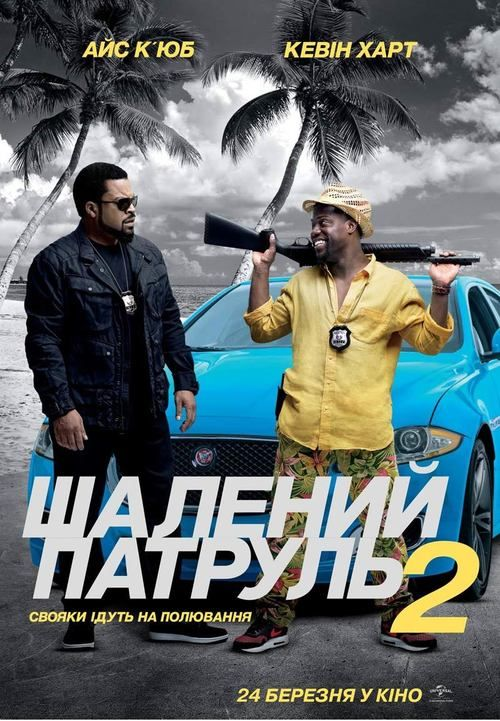Ride Along 2 2016 full Movie HD Free Download DVDrip
