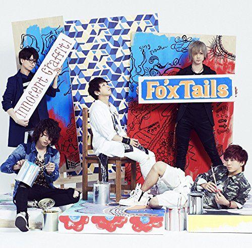CD◇『Innocent Graffiti/Fo'xTails』TVアニメ『黒子のバスケ』第3期第1クールのエンディング主題歌でデビューした5人組ロックバンド、Fo'xTailsのセカンド・シングル。表題曲は、TVアニメ『純情ロマンチカ3』のオープニング主題歌。甘く切ない純情ロックで、アニメのラヴストーリーを盛り上げる!