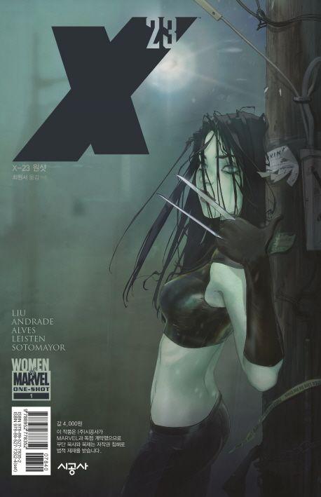 [X-23 원샷][2017.06.05] 영화 [로건]에서 재조명 된 X-23의 이슈. 특별한 사건이 있다기보다는 X-23의 불안정한 내면의 독백을 다룬 이슈다. X-23을 잘 이해할 수 있다고 할 수도 있지만 좀 난해한 것이 단점.
