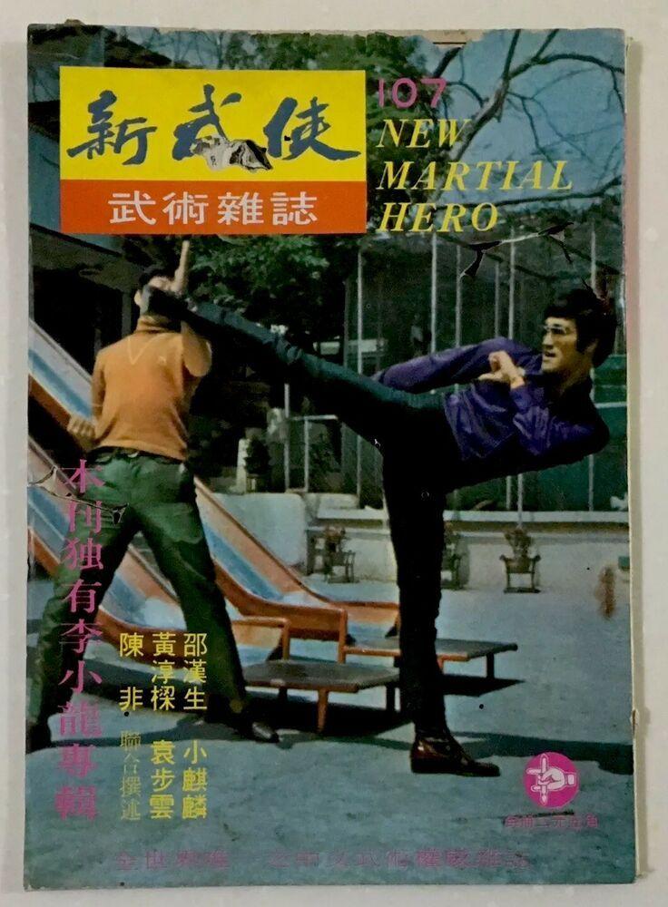 Rare Framed Bruce Lee fighting Jackie Chan Vintage Photo Giclée Print