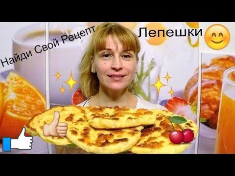 Лепешки на сковороде - рецепт выпечки на кефире вкусно и быстро - YouTube