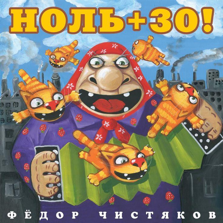 Фёдор Чистяков - Ноль+30 (2016)