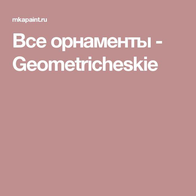 Все орнаменты - Geometricheskie