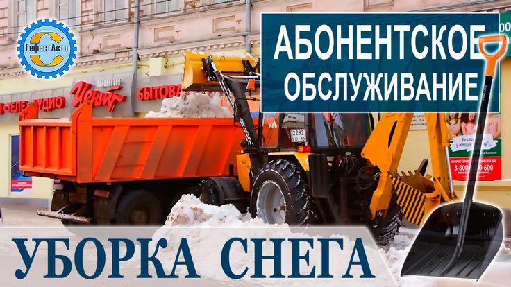 УБОРКА И ВЫВОЗ СНЕГА: Абонентское обслуживание по чистке и уборке снега....