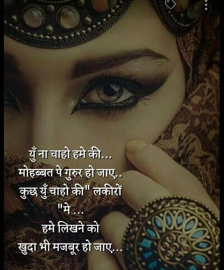 Quotes Hindi Hindi Quotes Words Shayri Love Pyaar Eyes