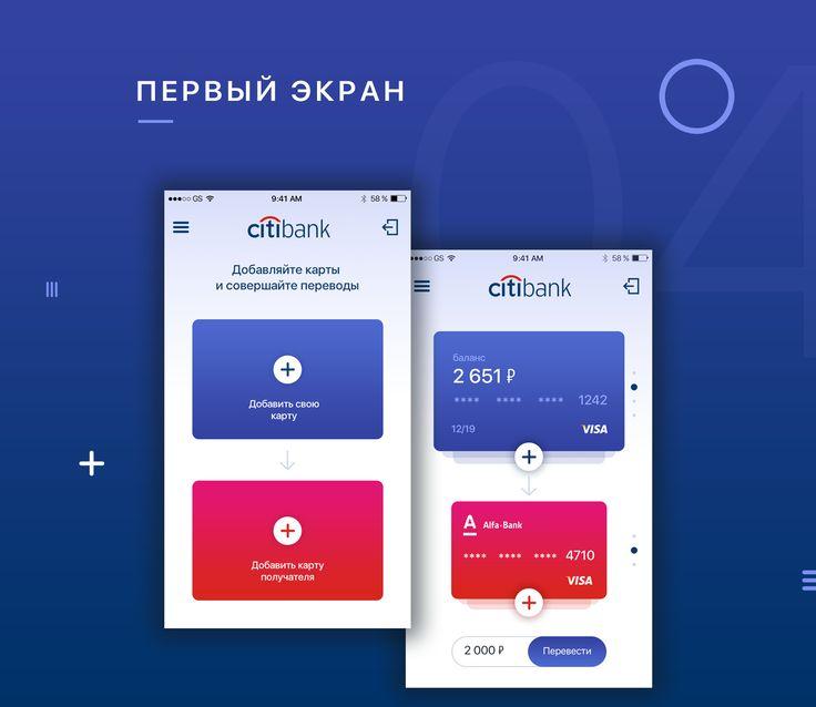 Концепт мобильного приложения для Сити Банка