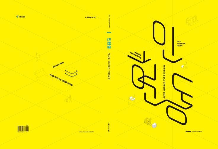 서울역사박물관, '세상을 찍어내는 인쇄골목, 인현동' 보고서 발간 : 네이버 블로그