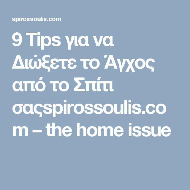 9 Tips για να Διώξετε το Άγχος από το Σπίτι σαςspirossoulis.com – the home issue