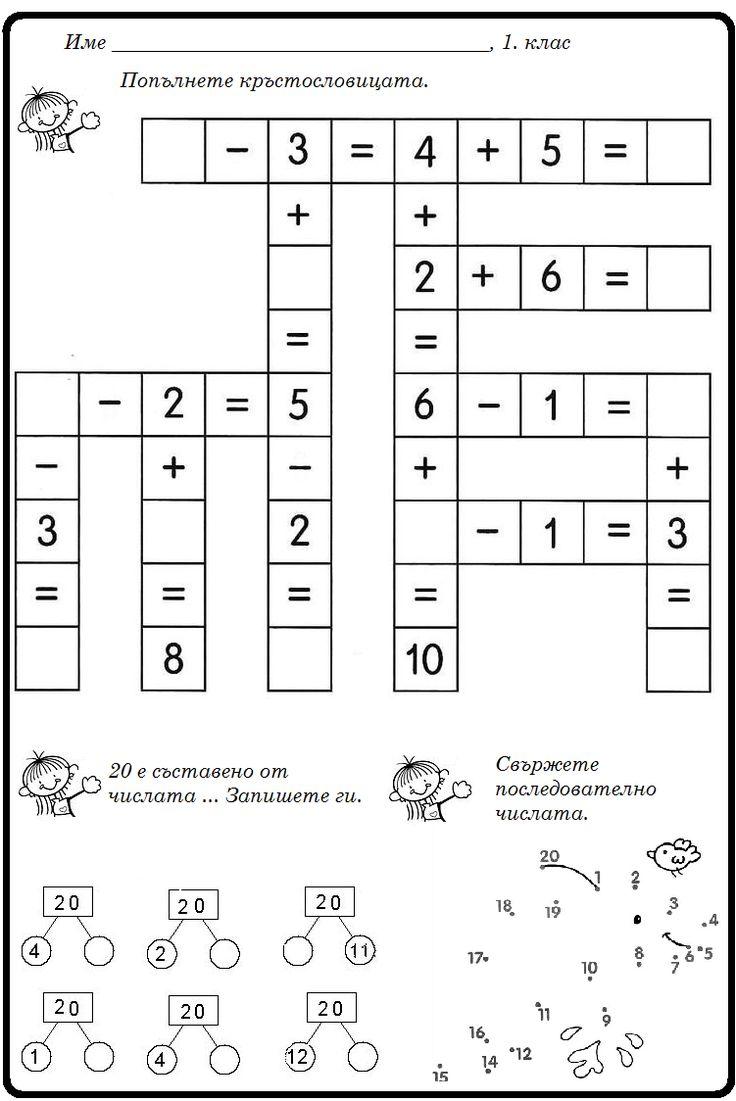 409 best Математика images on Pinterest | Elementary schools, Kids ...