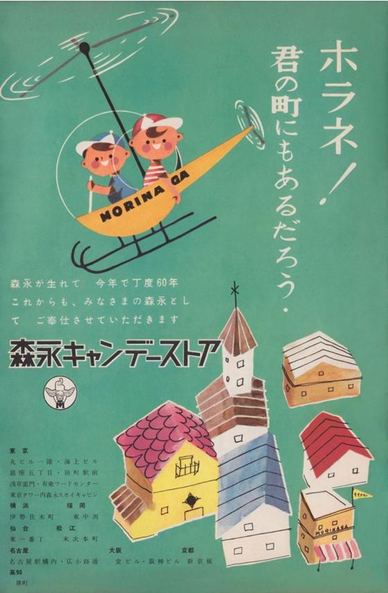 """Japanese ad., 1959, Morinaga Co., Ltd. """"Morinaga candy store""""."""