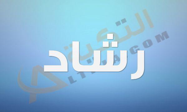 معنى اسم رشاد في المعجم العربي انه من الأسماء القديمة ولكنة ظهر مرة أخرى هذه الفترة وذلك بعد أن تم اختفاءه لفترة بس Company Logo Tech Company Logos Vimeo Logo
