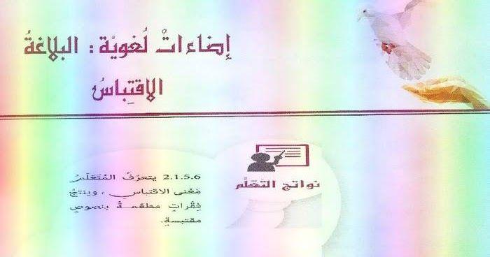 حل كتاب الاجتماعيات الصف السادس الفصل الأول والثاني كامل سوريا 2020 2019 Study Solutions Solutions Sixth Grade