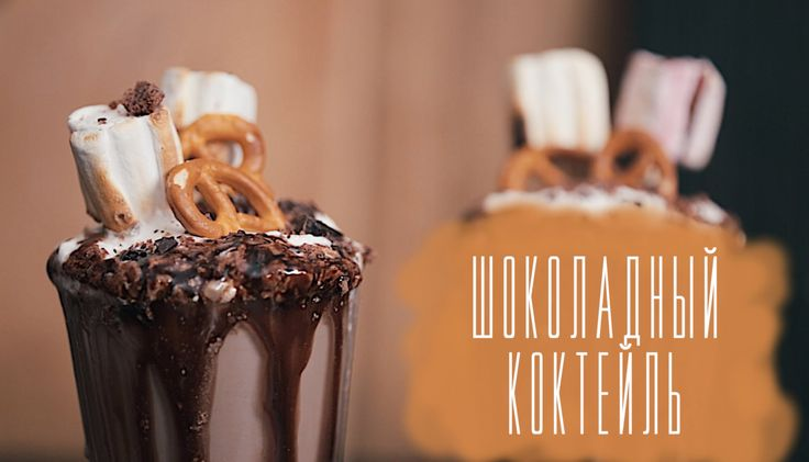 Шоколадно–молочный коктейль [Cheers!   Напитки]#chocolate#milk#taste#delicious