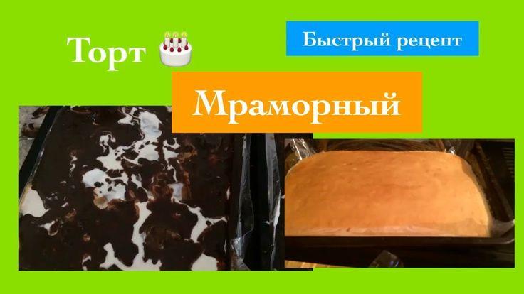 Торт мраморный.. готовим очень быстро