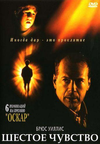 Шестое чувство (1999) смотреть онлайн в хорошем HD качестве | Смотреть фильмы онлайн в хорошем качестве | 2DFILM.RU