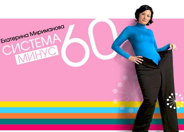 Диета Системы Мириманова Екатерина. Диета Екатерины Миримановой «Минус 60» — правила, психология, меню, рецепты