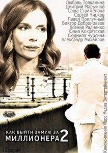 Как выйти замуж за миллионера 2 сезон | Смотреть русские сериалы онлайн