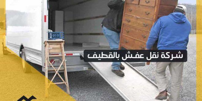 افضل شركة نقل اثاث وعفش بالقطيف Ladder