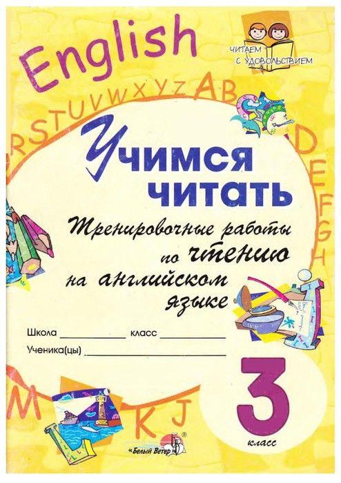 Английский язык 10 класс читать биболетова