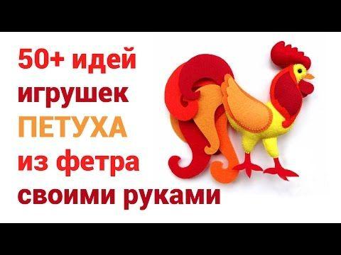 50+ идей игрушек петуха из фетра к Новому Году Петуха 2017 своими руками - YouTube