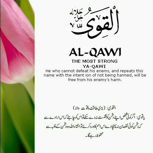 53 Al Qawi (The Possessor of All Strength)