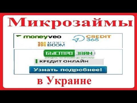 Кредиты Украина онлайн: Микрозаймы. Здравствуйте друзья! Сегодня хотелось ...
