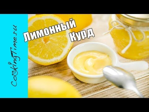 Лимонный Крем / Курд - для торта, тарта, пирожных, тарталеток, тостов - Lemon Curd - YouTube