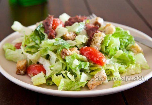 """Правильный """"Цезарь"""": любимый салат теперь ещё легче!🔹  🔸Итого на 100 грамм - 42.3 ккал:🔸 Белки- 4.63 🔸Жиры - 1.22 🔸Углеводы - 3.03🔸  Ингредиенты: Филе куриное (грудка) отварное 100 г  Салат листовой 100 г Яйцо вареное 1 шт. Помидоры 1 большой, или 2-3 средних  Огурцы свежие 2 шт.  Йогуртовый соус с чесноком 100 г"""