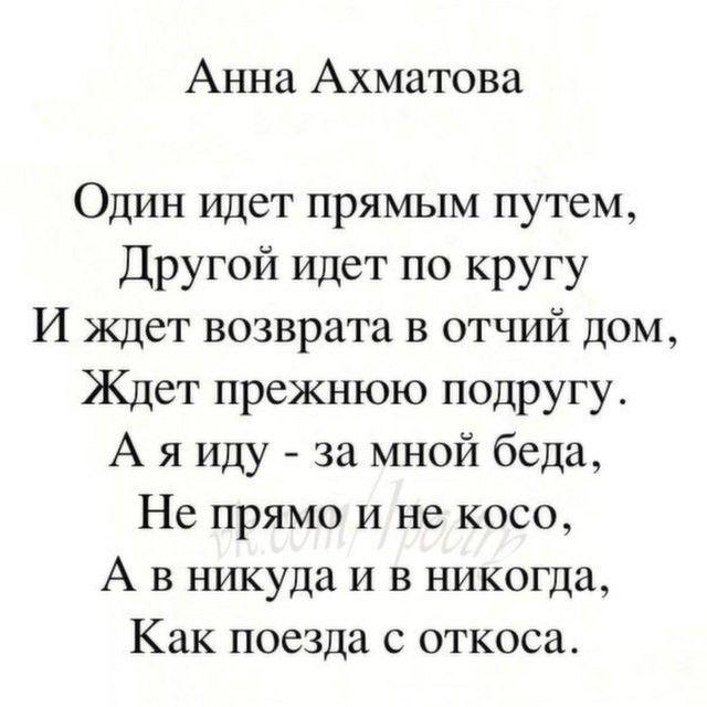 #литература #стихотворение #поэзия #стихи #ахматова