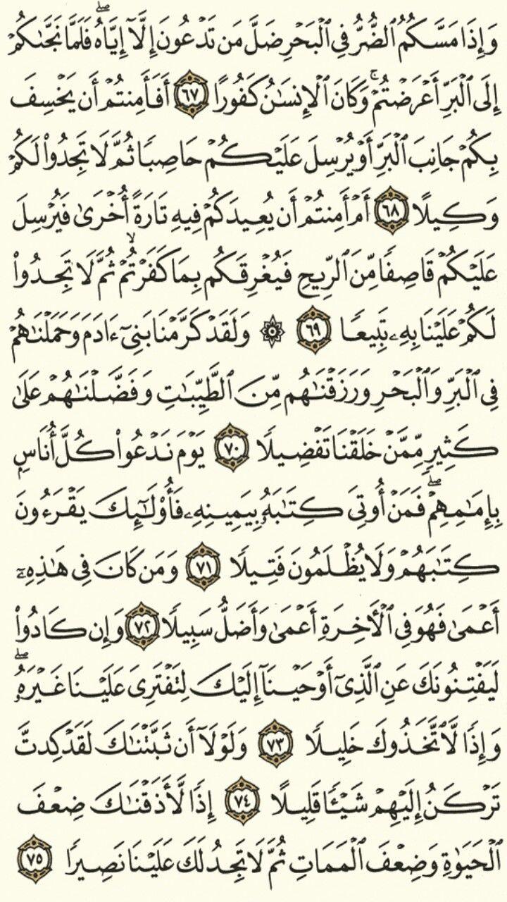 سورة الاسراء الجزء الخامس عشر الصفحة 289 Quran Verses Holy Quran Book Quran Book