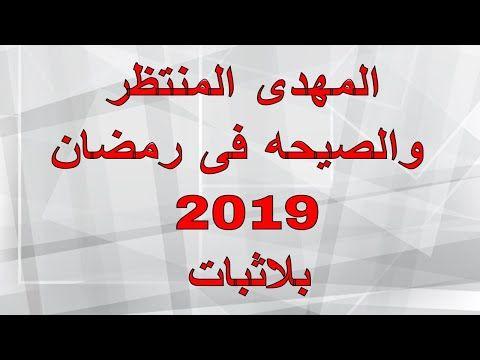 المهدى المنتظر والصيحه فى رمضان 2019 بلاثبات Youtube Youtube
