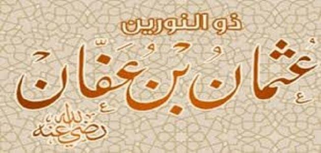 بحث عن سيدنا عثمان بن عفان جاهز للطباعة Islamic Quotes Arabic Calligraphy Blog