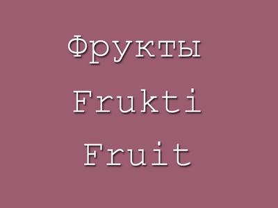 Learn Russian: Fruits