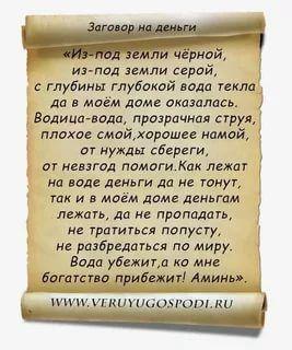 мощный рунический талисман на привлечение денег: 16 тыс изображений найдено в Яндекс.Картинках