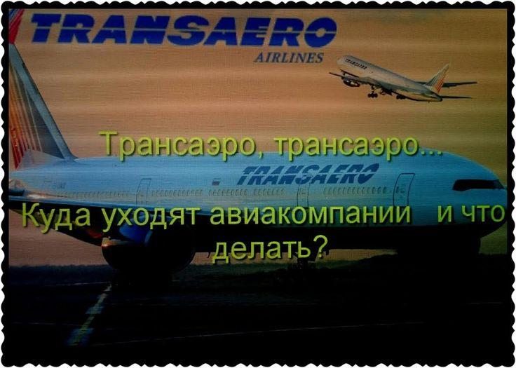Трансаэро, transaero|Куда уходят авиакомпании и что делать?|Blogger Hele...